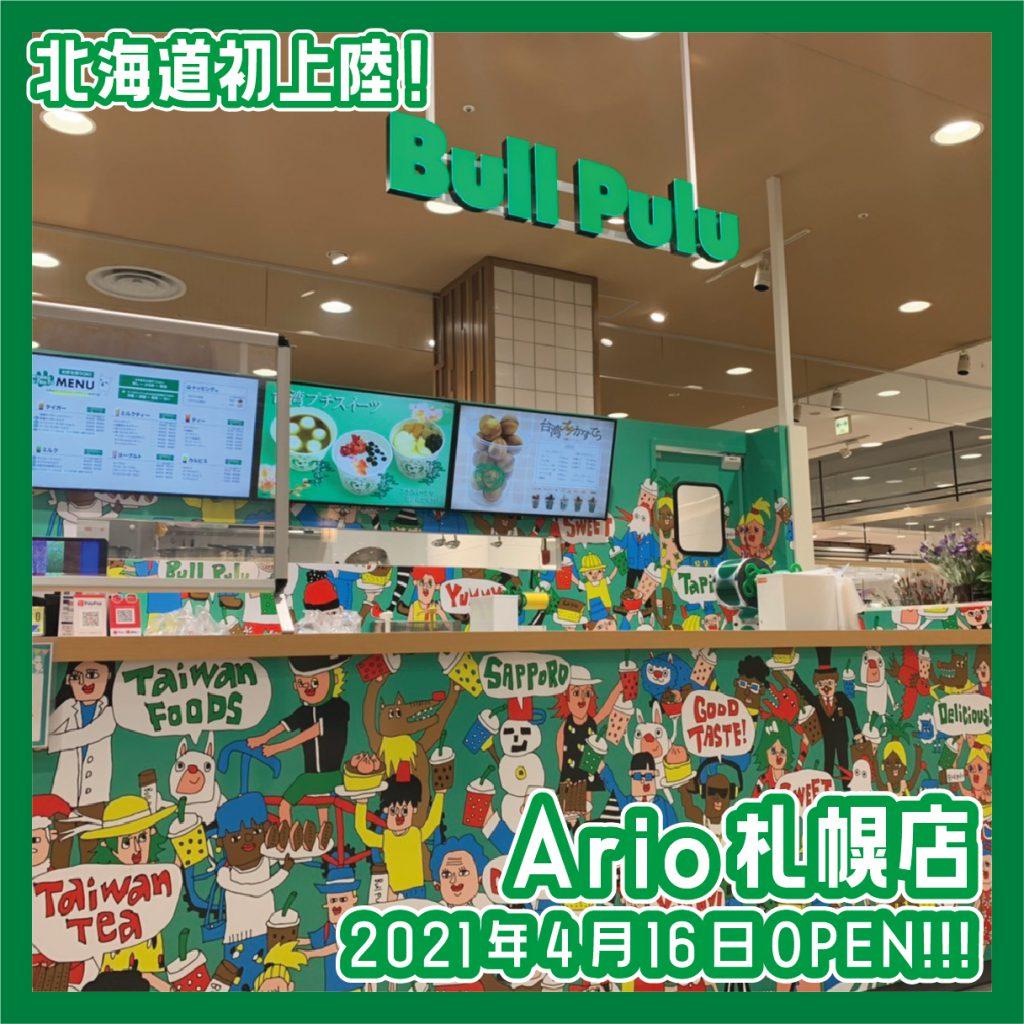 【Ario札幌店OPEN!!!】
