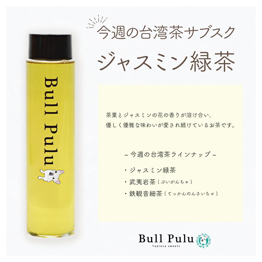 【サブスク×ジャスミン緑茶】