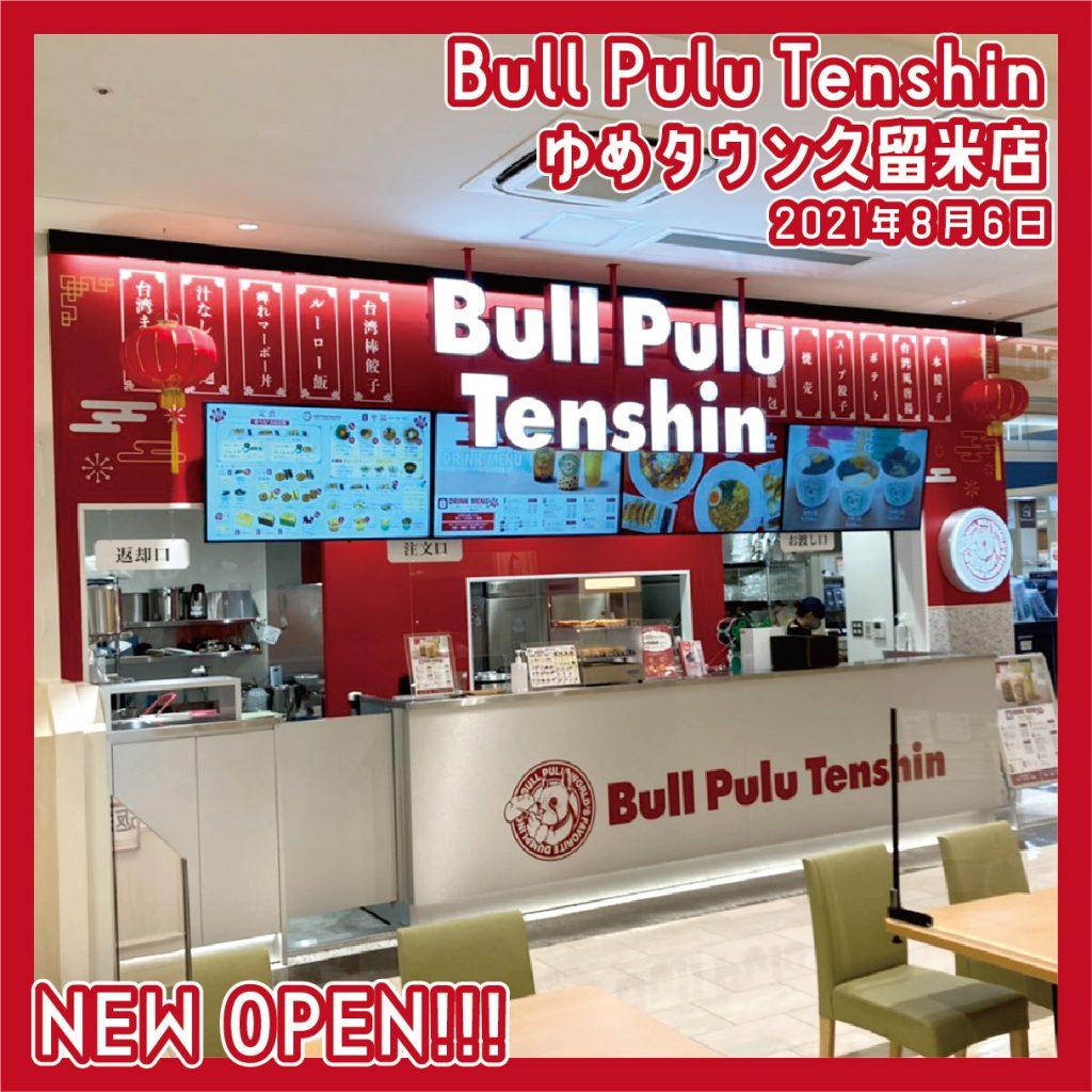 【BullPulu Tenshinゆめタウン久留米店OPEN!!!】