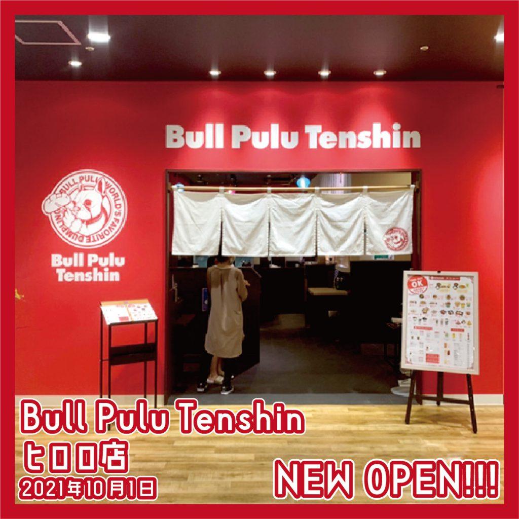 【BullPulu Tenshinヒロロ店OPEN!!!】