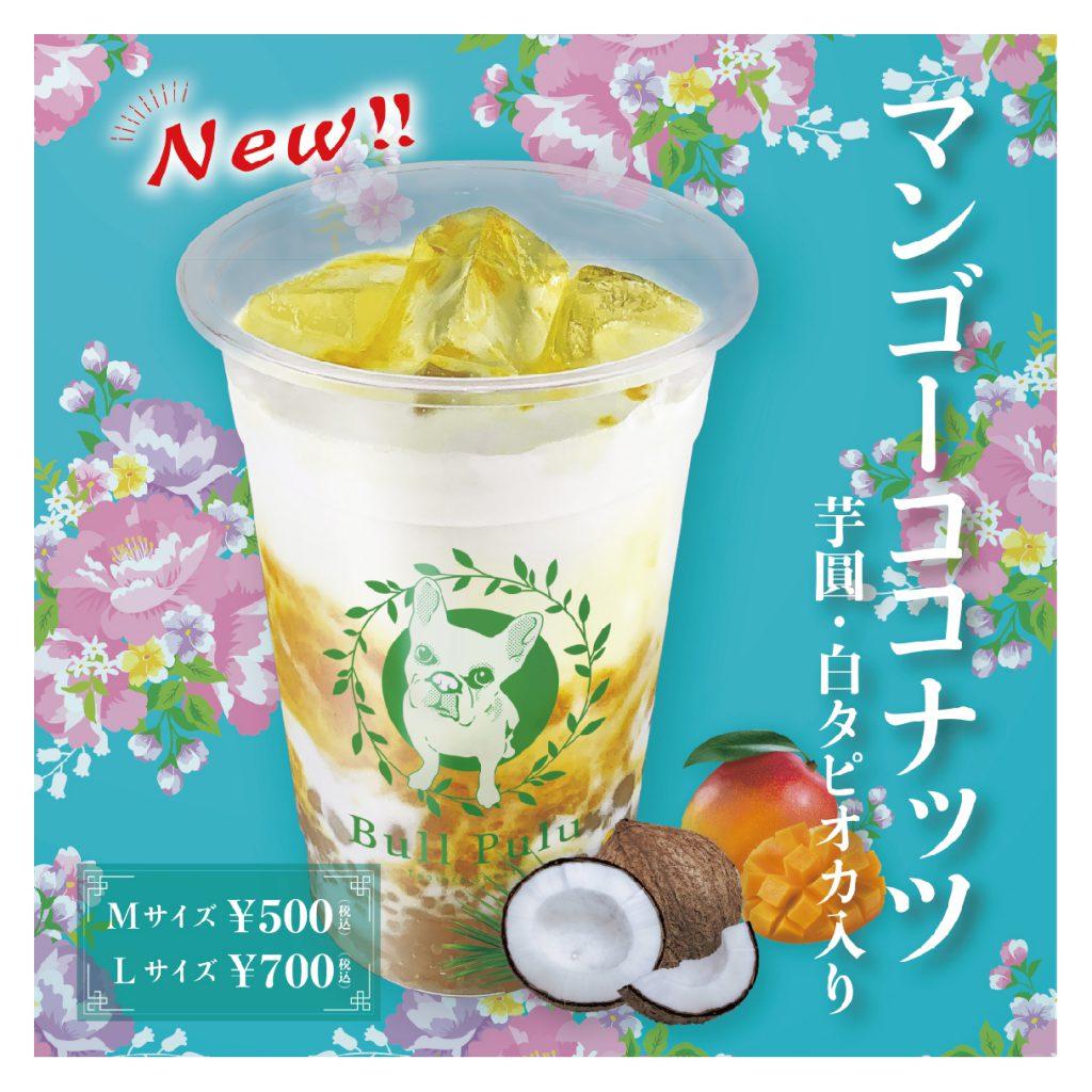 【期間限定〜マンゴーココナッツ〜】