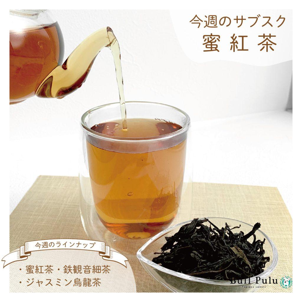 【サブスク×蜜紅茶】