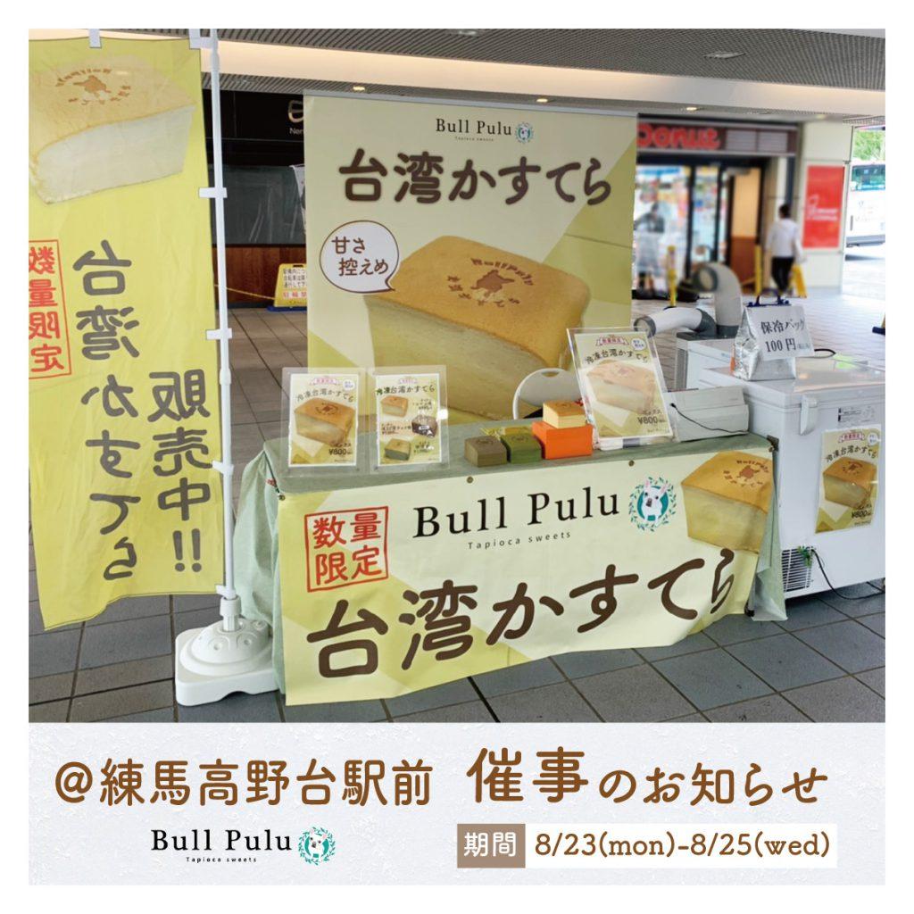 【Bull Pulu@練馬高野台駅前 】