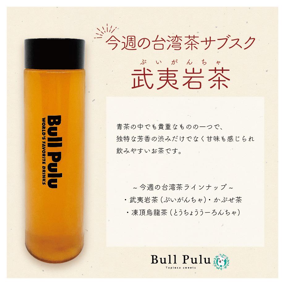 【BullPulu×サブスク】