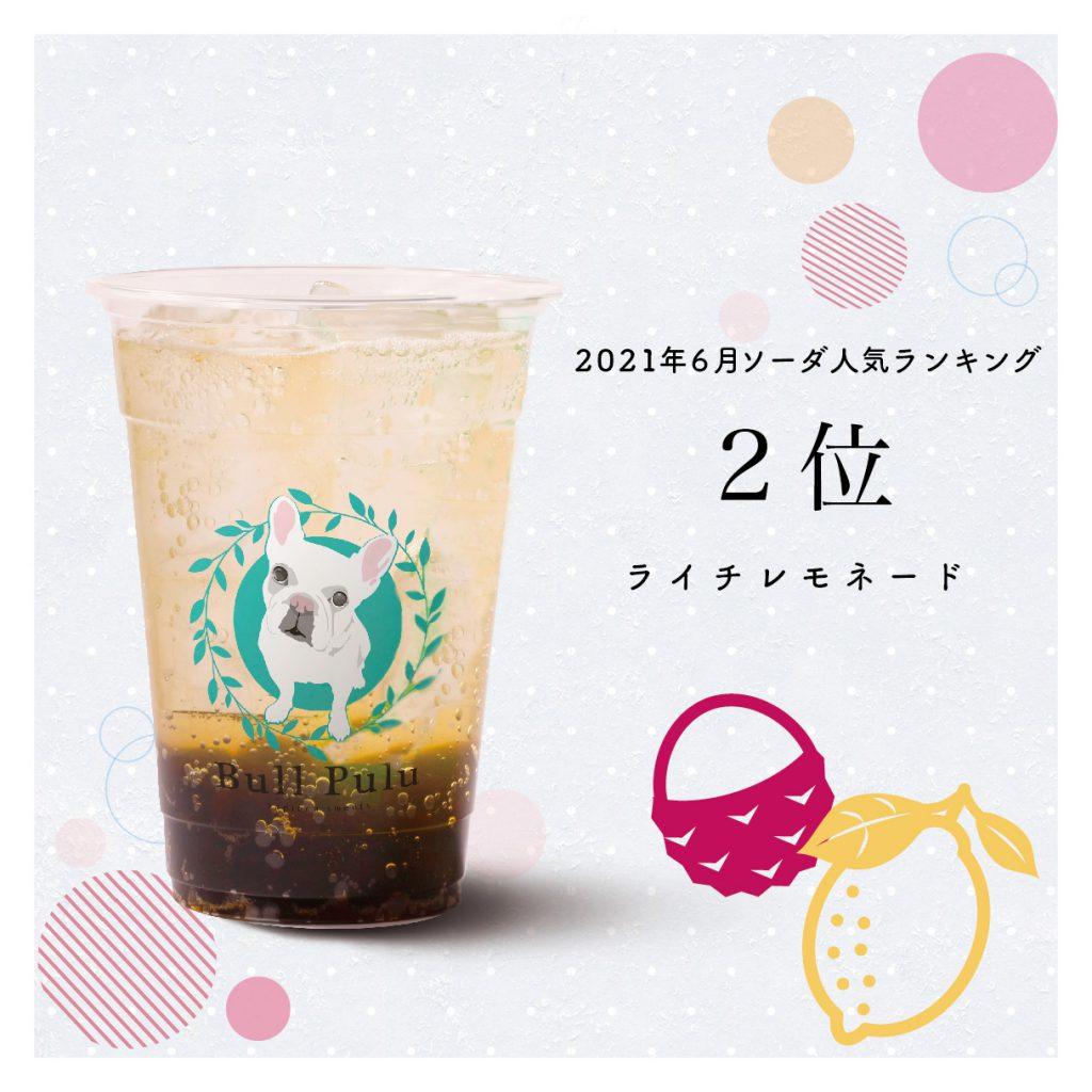 【6月のソーダ人気ランキング2位!〜ライチレモネード〜】