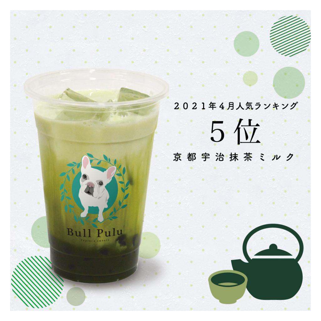 【4月の人気ランキング5位!〜京都宇治抹茶ミルク〜】