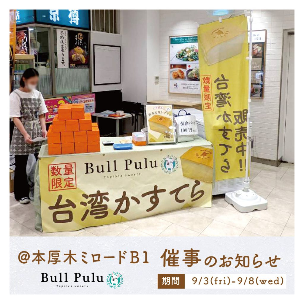 【Bull Pulu@小田急本厚木ミロード】