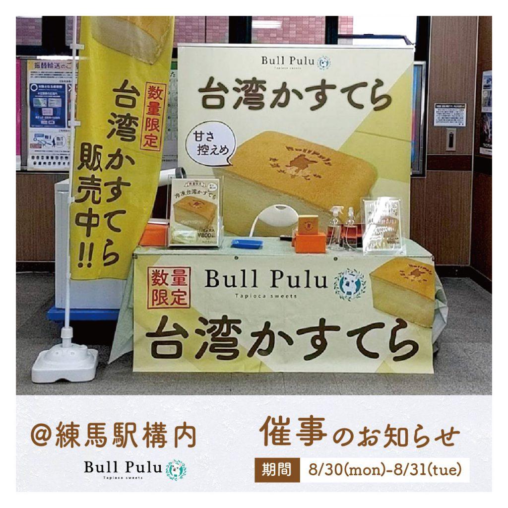 【Bull Pulu@練馬駅構内 】