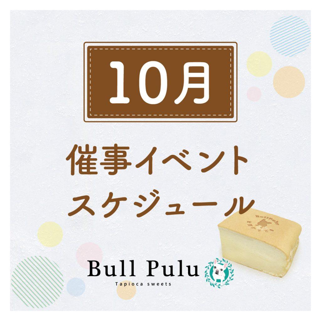 【Bull Pulu 10月催事スケジュール】