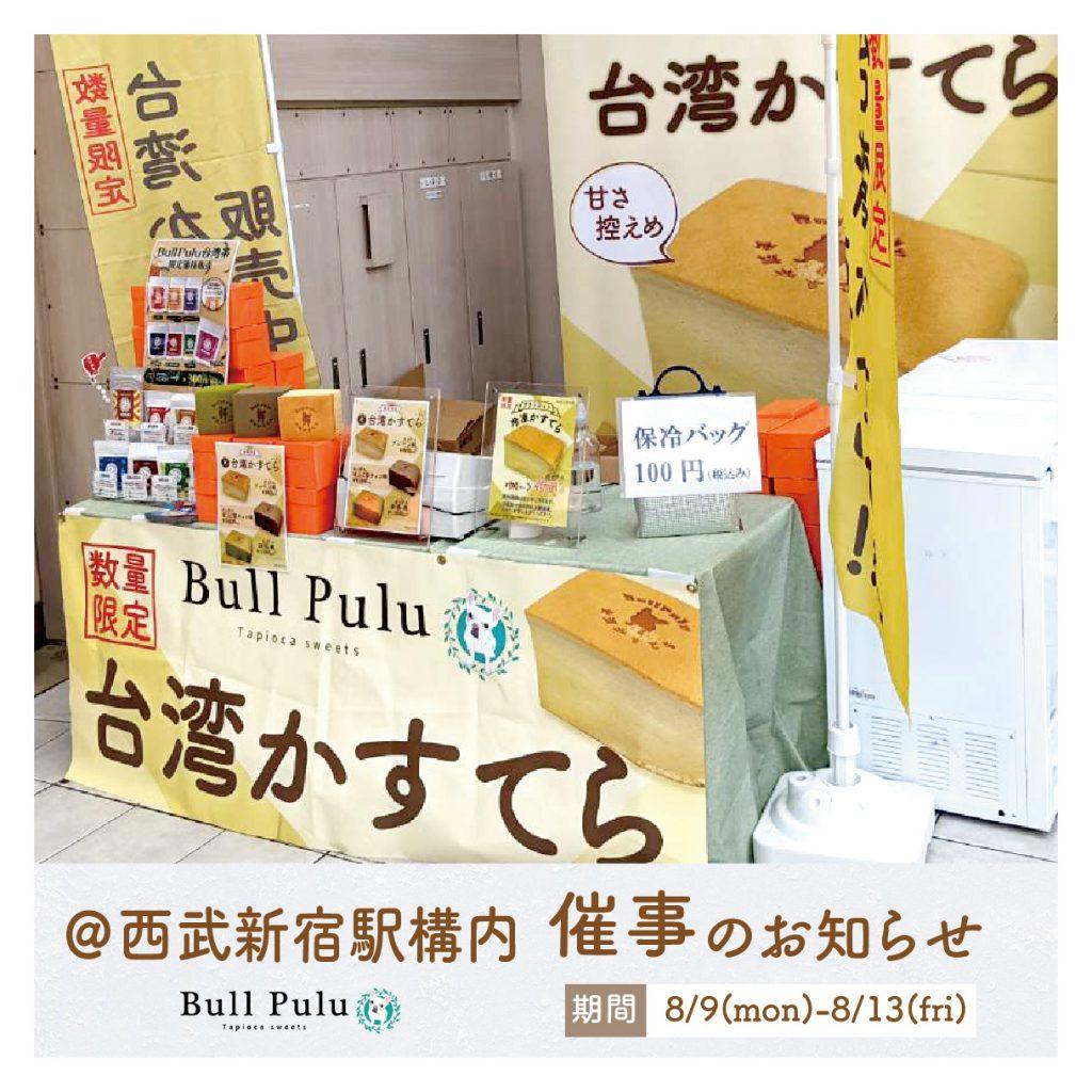 【Bull Pulu@西武新宿駅改札構内】