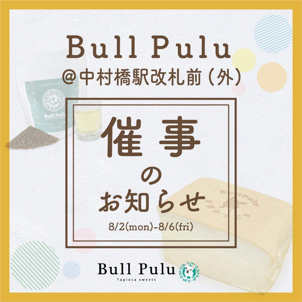 【Bull Pulu@中村橋駅改札前(外)】